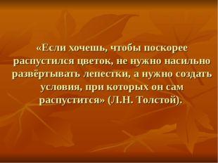 «Если хочешь, чтобы поскорее распустился цветок, не нужно насильно развёртыв