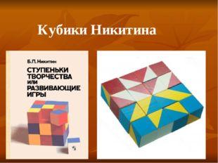 Кубики Никитина