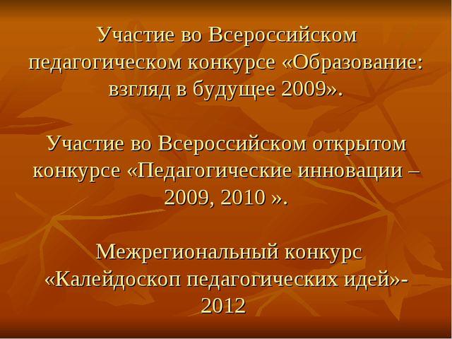 Участие во Всероссийском педагогическом конкурсе «Образование: взгляд в будущ...