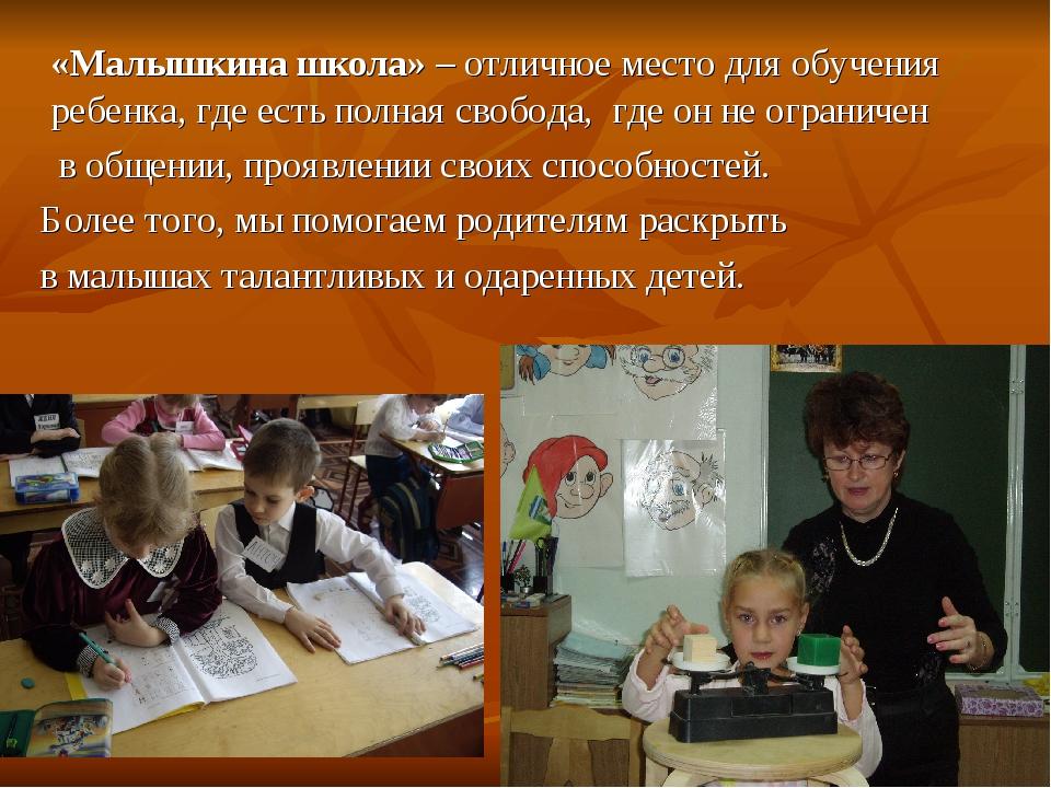 «Малышкина школа» – отличное место для обучения ребенка, где есть полная сво...