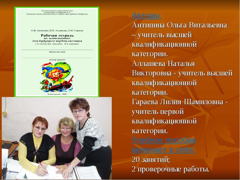Авторы: Антипина Ольга Витальевна – учитель высшей квалификационной категории...