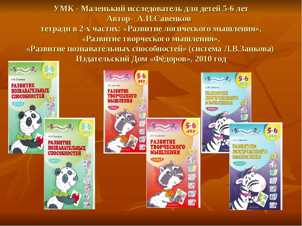 УМК - Маленький исследователь для детей 5-6 лет Автор- А.И.Савенков тетради...