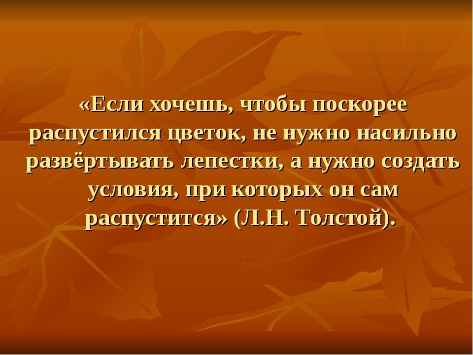 «Если хочешь, чтобы поскорее распустился цветок, не нужно насильно развёртыв...