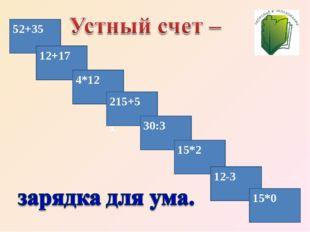 З Д О Р О В Ь Е 87 29 48 220 10 30 9 0 52+35 12+17 4*12 215+5 30:3 15*2 12-3