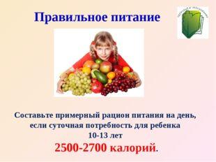 Составьте примерный рацион питания на день, если суточная потребность для реб