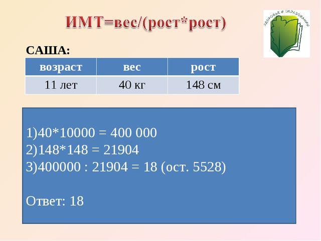 40*10000 = 400 000 148*148 = 21904 400000 : 21904 = 18 (ост. 5528) Ответ: 18...