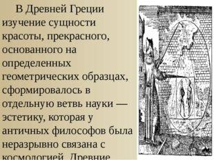 В Древней Греции изучение сущности красоты, прекрасного, основанного на опр