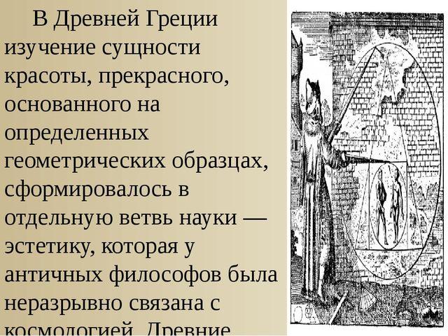 В Древней Греции изучение сущности красоты, прекрасного, основанного на опр...