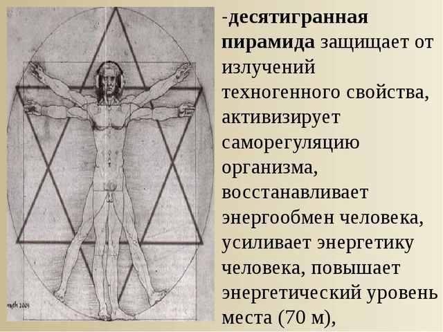 -десятигранная пирамидазащищает от излучений техногенного свойства, активизи...