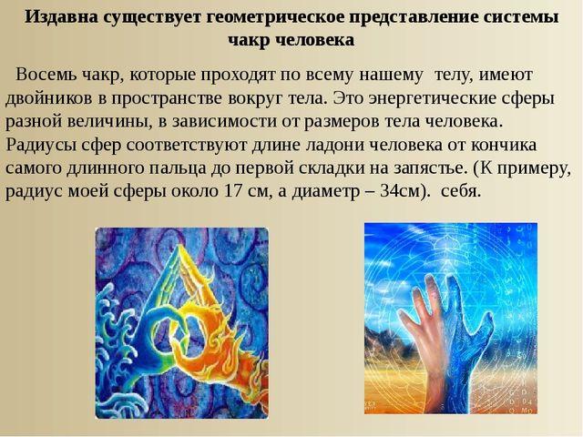 Издавна существует геометрическое представление системы чакр человека Восемь...