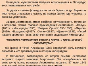 Благодаря ходатайствам бабушки возвращается в Петербург, восстанавливается н