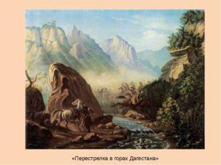«Перестрелка в горах Дагестана»