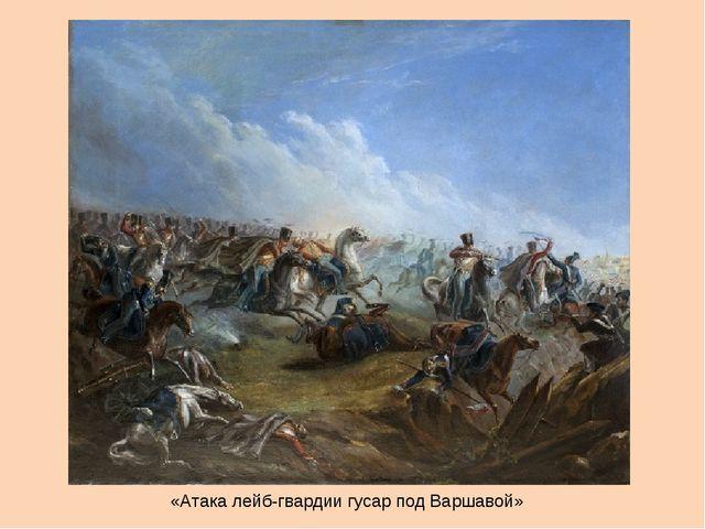 «Атака лейб-гвардии гусар под Варшавой»