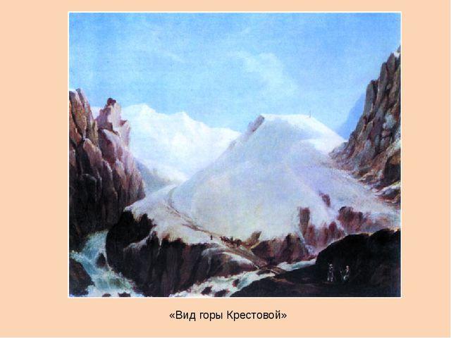 «Вид горы Крестовой»