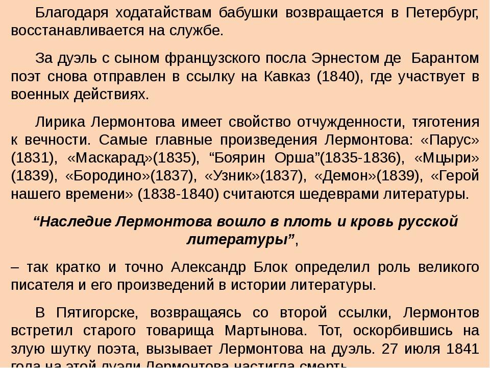 Благодаря ходатайствам бабушки возвращается в Петербург, восстанавливается н...