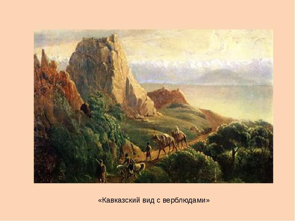 «Кавказский вид с верблюдами»