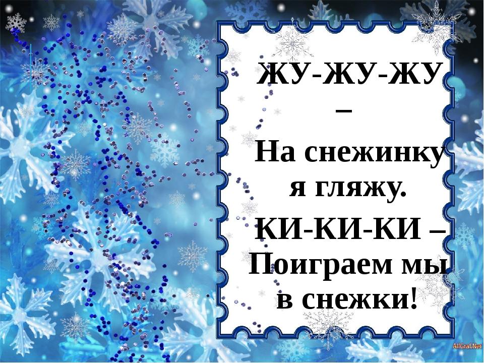ЖУ-ЖУ-ЖУ – На снежинку я гляжу. КИ-КИ-КИ – Поиграем мы в снежки!