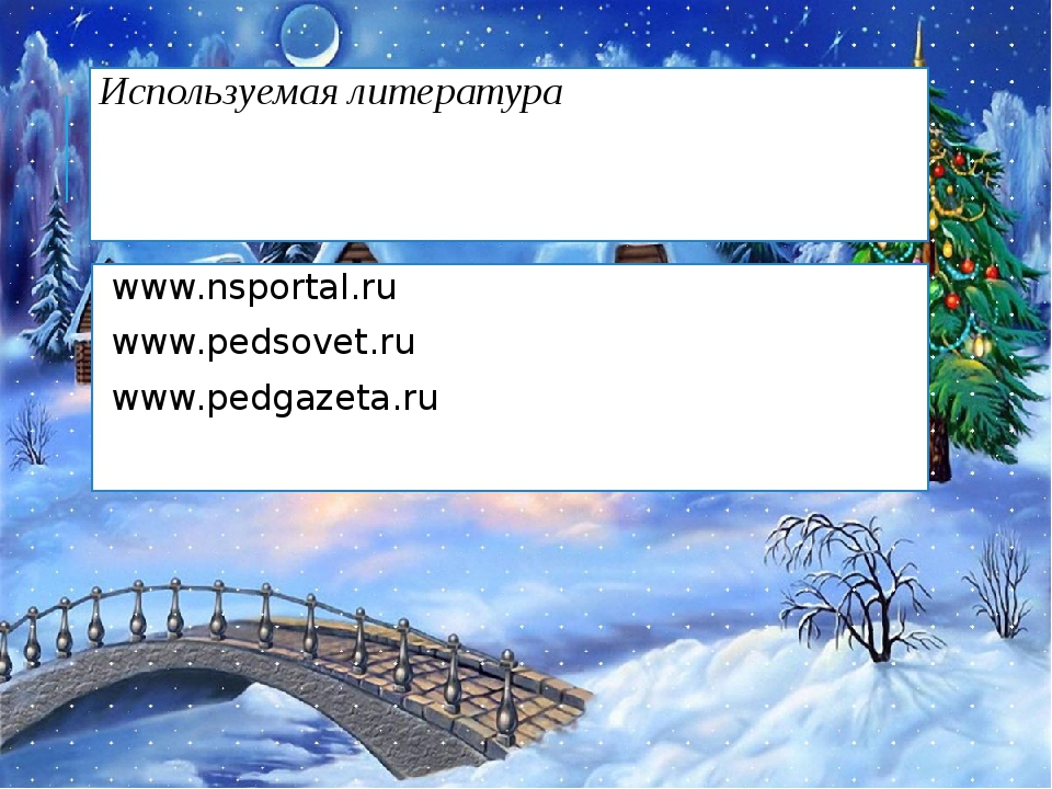 Используемая литература www.nsportal.ru www.pedsovet.ru www.pedgazeta.ru