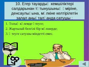 10. Егер тауардың кемшіліктері салдарынан тұтынушының өміріне, денсаулығына,