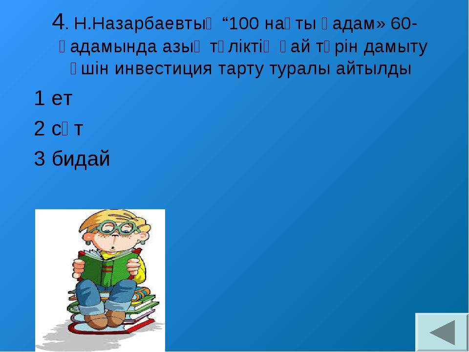"""4. Н.Назарбаевтың """"100 нақты қадам» 60-қадамында азық түліктің қай түрін дамы..."""
