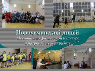 Новоусманский лицей Месячник по физической культуре и патриотической работе