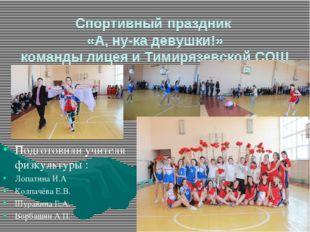 Спортивный праздник «А, ну-ка девушки!» команды лицея и Тимирязевской СОШ Под