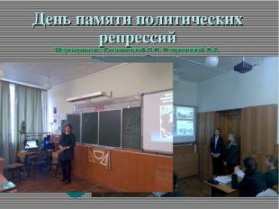 День памяти политических репрессий Мероприятие Клепиковой Л.Н. Некрасовой В.А