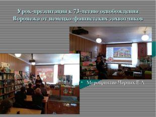 Урок-презентация к 73-летию освобождения Воронежа от немецко-фашистских захва