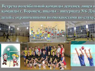 Встреча волейбольной команды девушек лицея и команды г. Воронеж, школы – инте