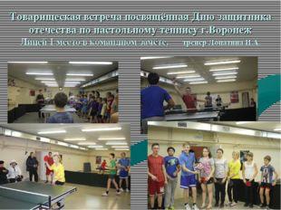 Товарищеская встреча посвящённая Дню защитника отечества по настольному тенни