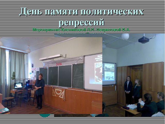 День памяти политических репрессий Мероприятие Клепиковой Л.Н. Некрасовой В.А...