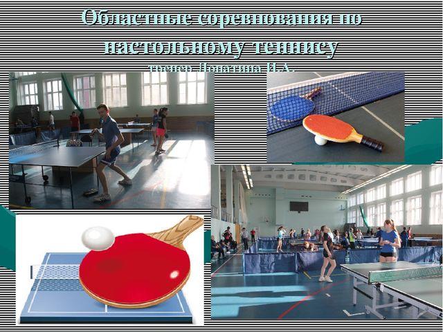 Областные соревнования по настольному теннису тренер Лопатина И.А.