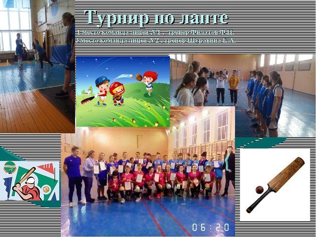 Турнир по лапте 1 место команда лицея №1 , тренер Филатов Ф.П. 3 место команд...