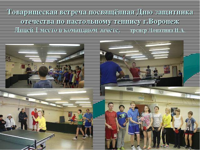Товарищеская встреча посвящённая Дню защитника отечества по настольному тенни...