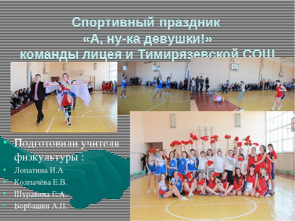 Спортивный праздник «А, ну-ка девушки!» команды лицея и Тимирязевской СОШ Под...