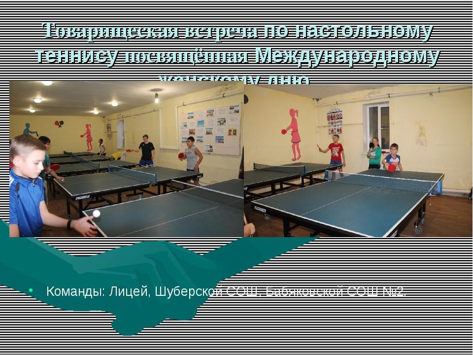 Товарищеская встреча по настольному теннису посвящённая Международному женско...