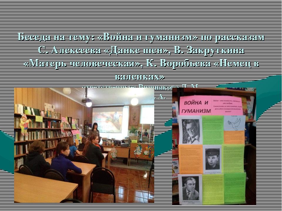 Беседа на тему: «Война и гуманизм» по рассказам С. Алексеева «Данке шен», В....