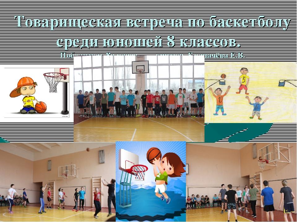 Товарищеская встреча по баскетболу среди юношей 8 классов. Победитель 8а клас...