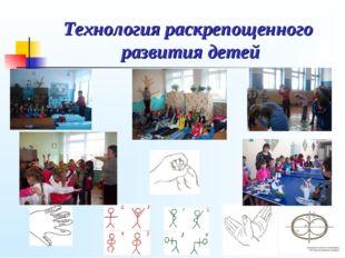 Технология раскрепощенного развития детей