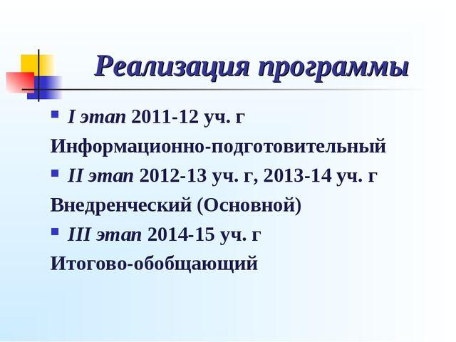 Реализация программы I этап 2011-12 уч. г Информационно-подготовительный II э...