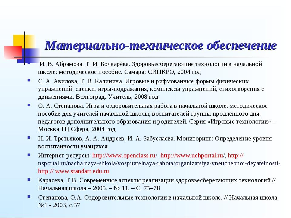 Материально-техническое обеспечение И. В. Абрамова, Т. И. Бочкарёва. Здоровь...