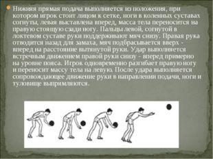 Нижняя прямая подача выполняется из положения, при котором игрок стоит лицом