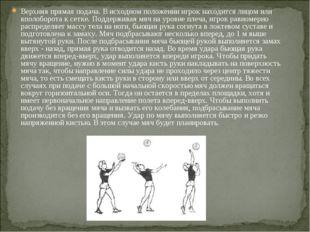 Верхняя прямая подача. В исходном положении игрок находится лицом или вполобо