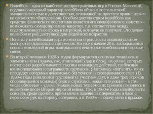 Волейбол – одна из наиболее распространенных игр в России. Массовый, подлинно