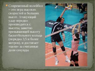 Современный волейбол – это игра высоких скоростей и больших высот. Атакующий
