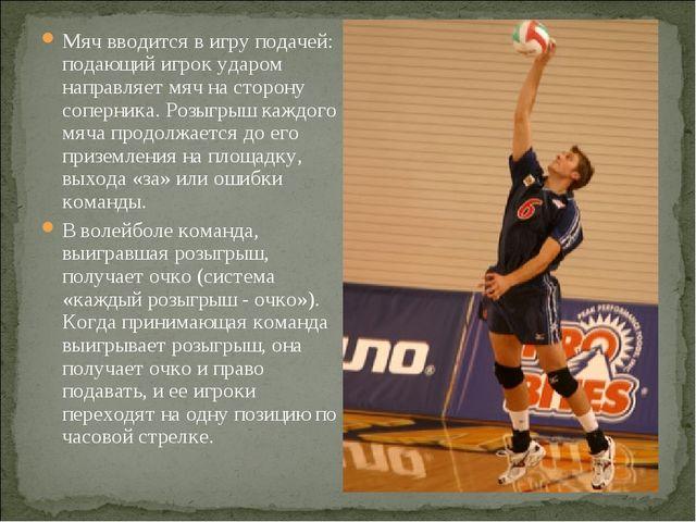 Мяч вводится в игру подачей: подающий игрок ударом направляет мяч на сторону...