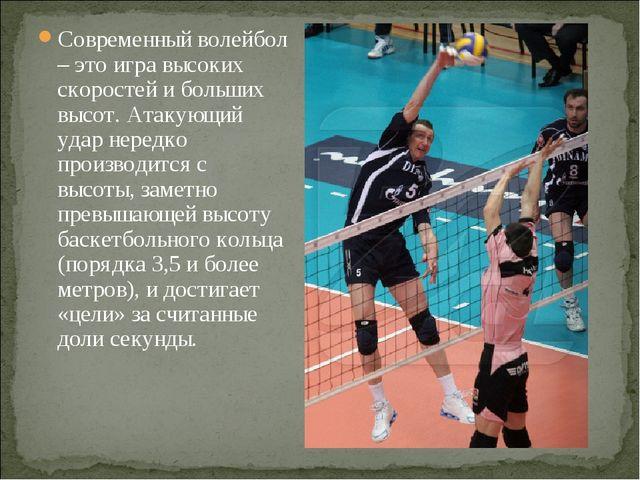 Современный волейбол – это игра высоких скоростей и больших высот. Атакующий...