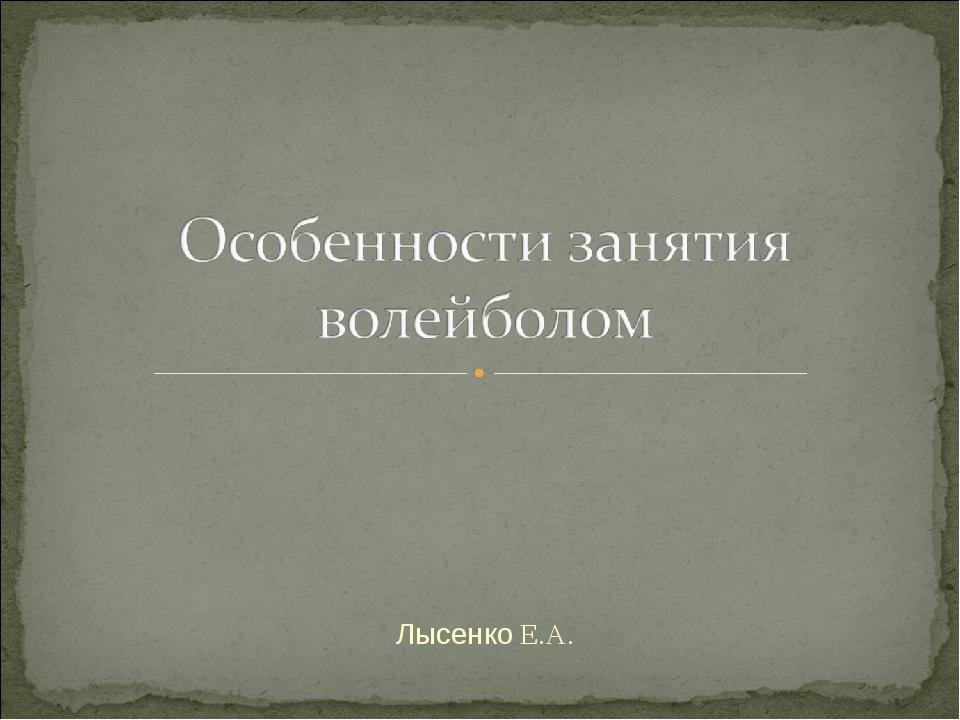 Лысенко Е.А.