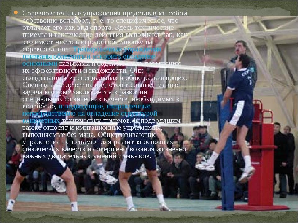 Соревновательные упражнения представляют собой собственно волейбол, т. е. то...