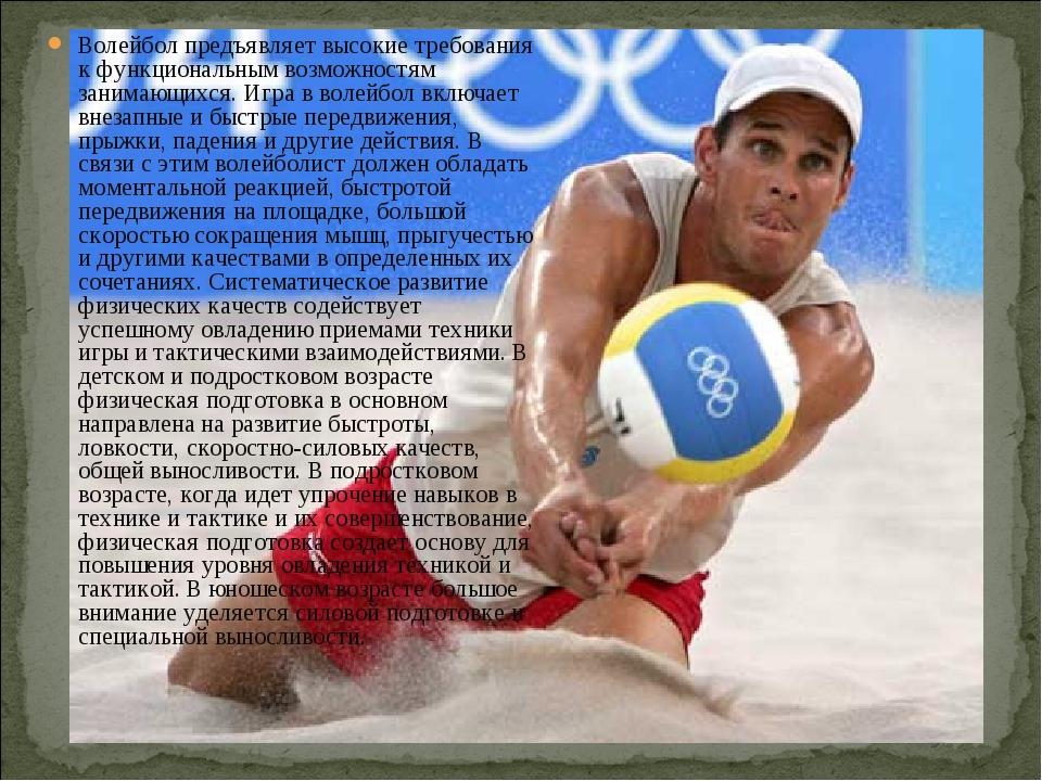 Волейбол предъявляет высокие требования к функциональным возможностям занимаю...